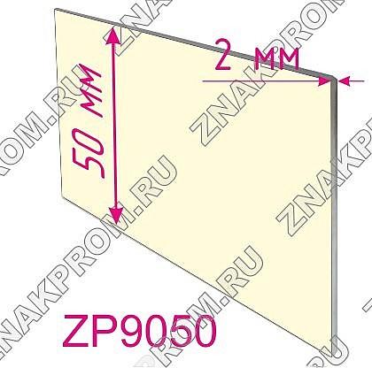 Установочный профиль универсальный для ФЭС ZP9050