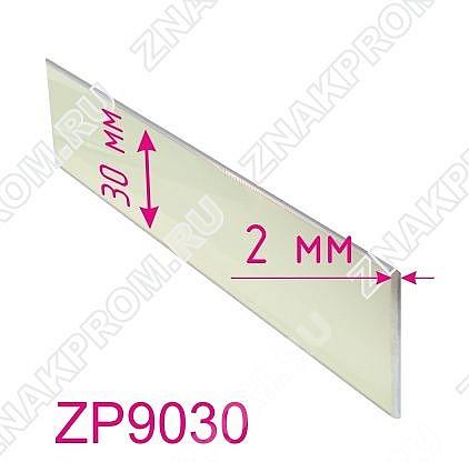 Установочный профиль ФЭС ZP9030