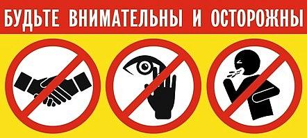 Наклейка Будьте внимательны и осторожны