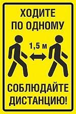 Знак/плакат Ходите по одному соблюдайте дистанцию