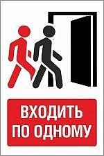 Знак/плакат Входить по одному