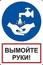 Комбинированный знак Вымойте руки
