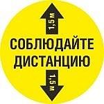 Напольный знак Соблюдайте дистанцию 1,5 м