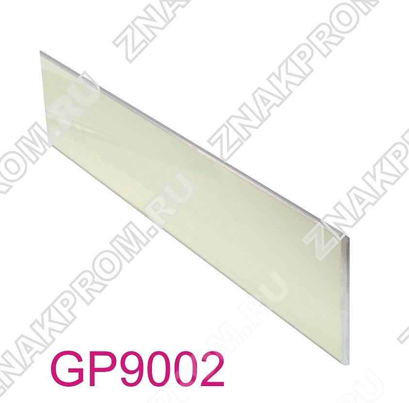 ФЭС профиль Glo Brite® GP9002