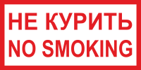 Знак K31 Не курить/No smoking