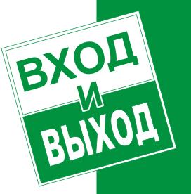 купить в москве знаки безопасности